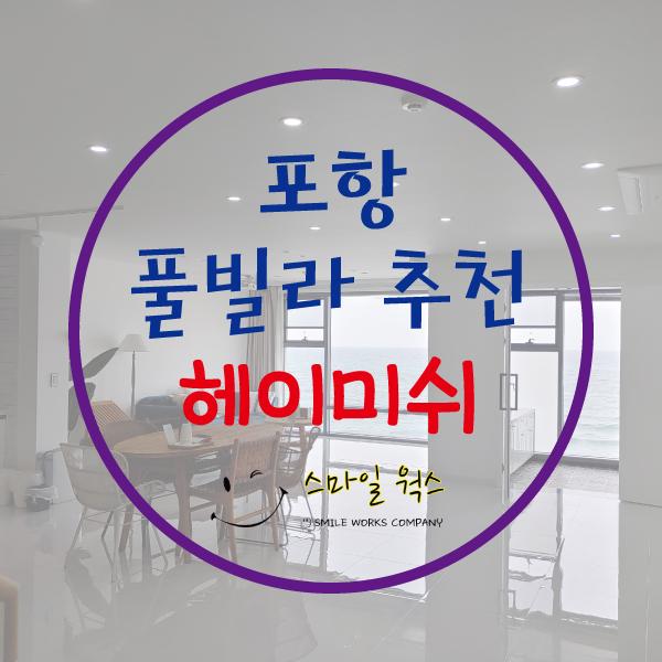 포항풀빌라 추천 / 헤이미쉬 풀빌라, 화진해수욕장 오션뷰