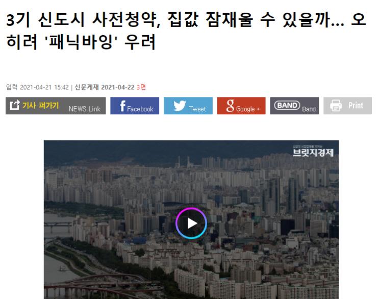3기 신도시 실패 -> 하반기 상승(feat. 정해진 수순)