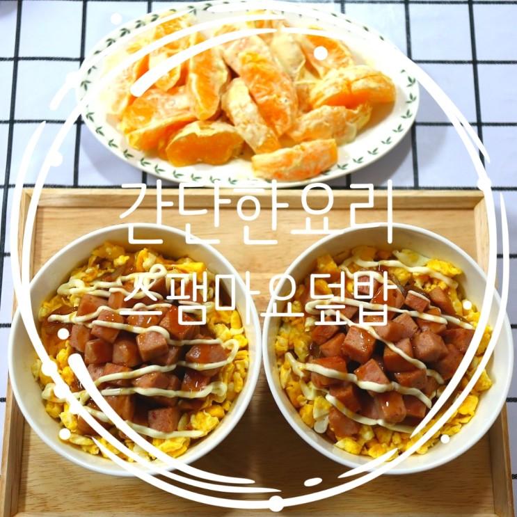[자취생 간단요리]⭐요린이도 쉽게 만드는⭐스팸마요덮밥 | 간단한 자취 요리 스팸 양파덮밥 만들기