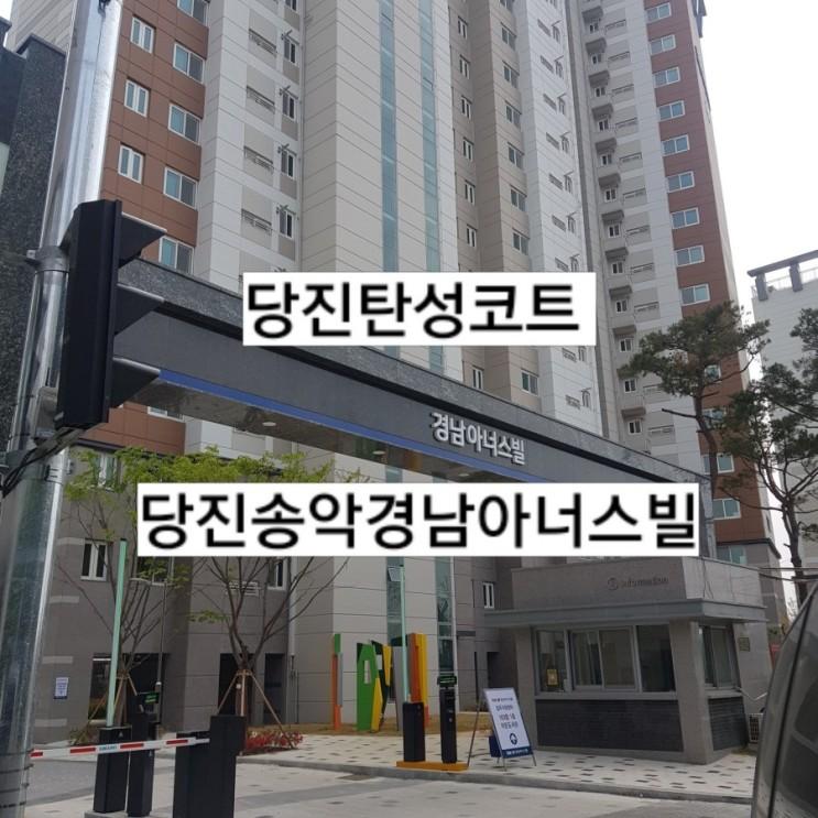 [당진탄성코트] 당진송악경남아너스빌 신규입주 필수품목인 탄성코트 추천!!!