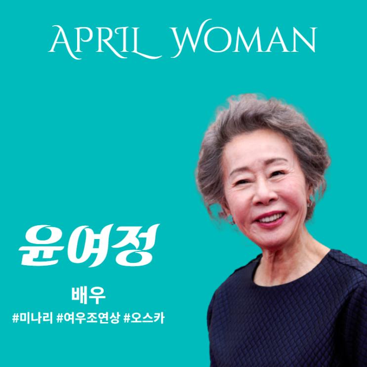 [4월의 여성] 윤여정, 한국 최초의 오스카 여우조연상