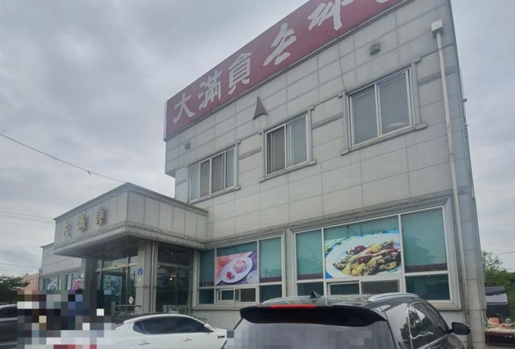 논산 강경 맛집 중식당 대만원