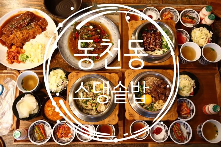 광주 서구 맛집 | 소댕솥밥 |⭐솥밥맛집⭐광주 동천동 솥밥 맛집 추천메뉴