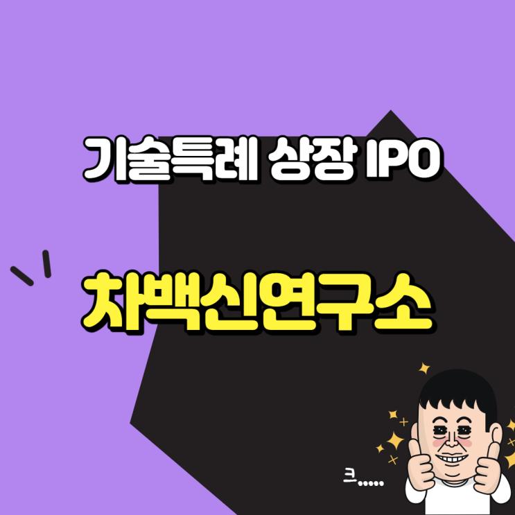 차백신연구소 기술특례 상장 추진 IPO 예정