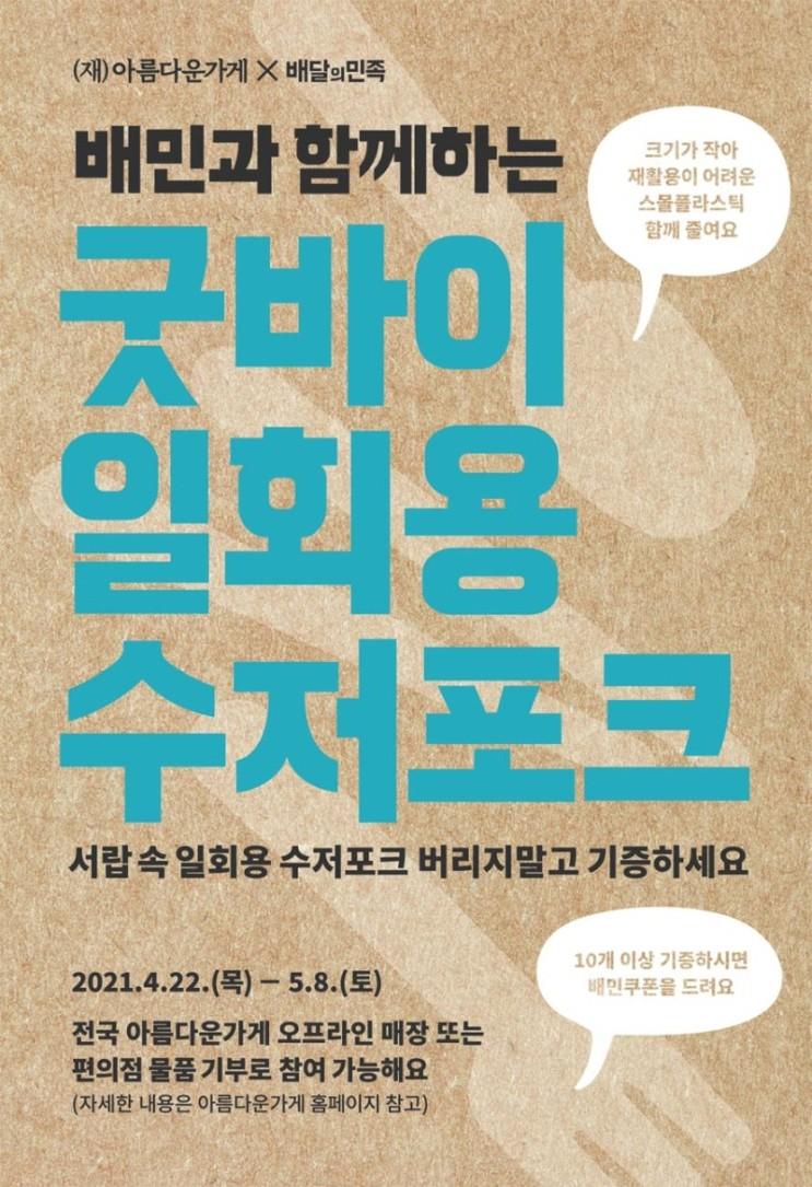 굿바이~ 일회용 수저포크! (~5/8)