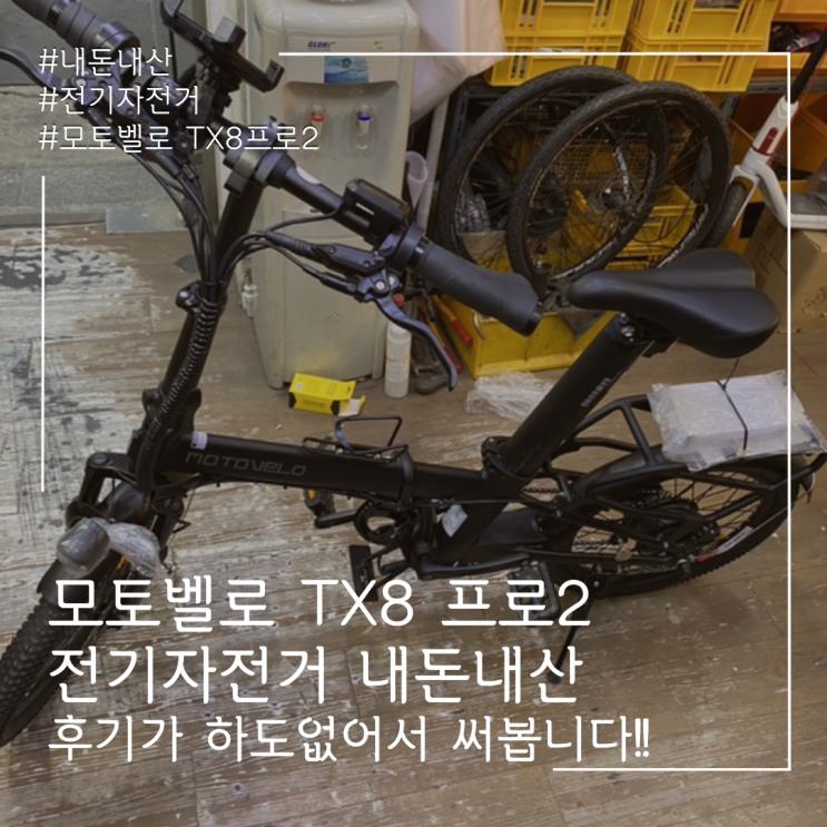 전기자전거 모토벨로 Tx8 프로2 내돈내선 후기