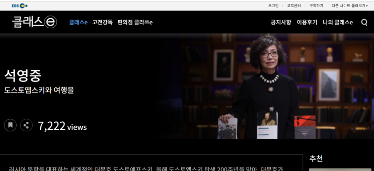 """블챌 오늘일기 5월 3일 ebs """"도스토옙스키와 여행을"""" 이거 레알 추천"""