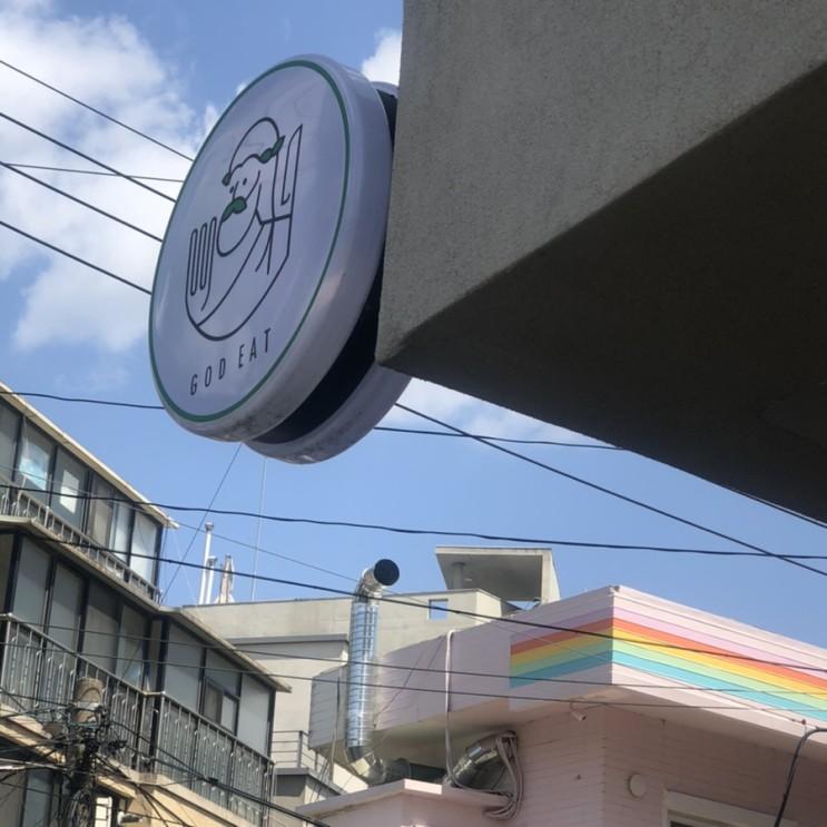 연남 맛집 갓잇 & 홍대 소품샵