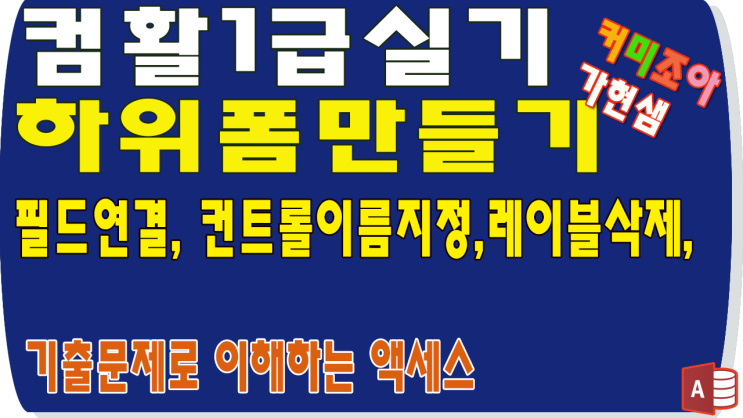 [컴활1급실기]폼_하위폼만들기_필드연결