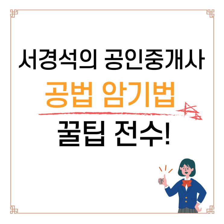 [석수역 공인중개사학원] 서경석의 공인중개사 공법 암기법 꿀팁 전수