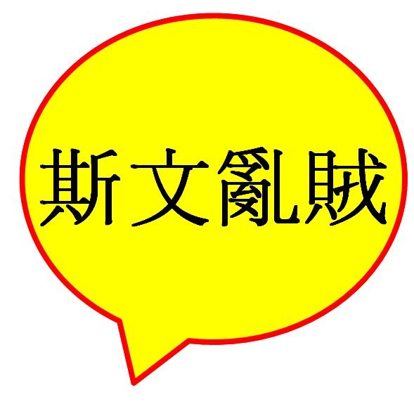 [사자성어]사문난적 - 이사/글월문/어지러울난/도둑적