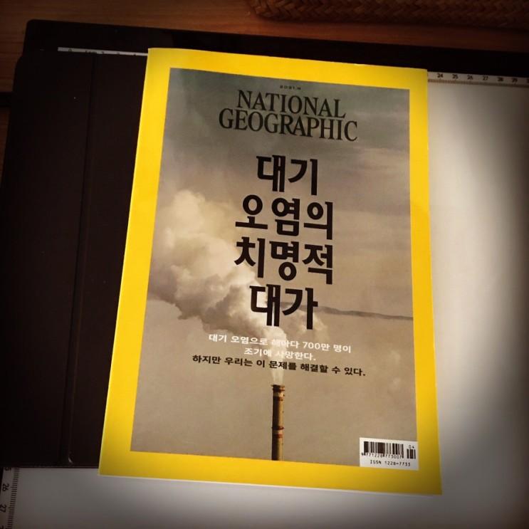 #블챌 #오늘일기 20210502 National Geographic 정기구독
