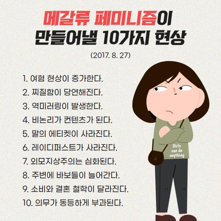 GS25 감성 캠핑, 허버허버, 여성 징병제, 박나래 - 유리천장을 깨려다 유리바닥이 무너지다.