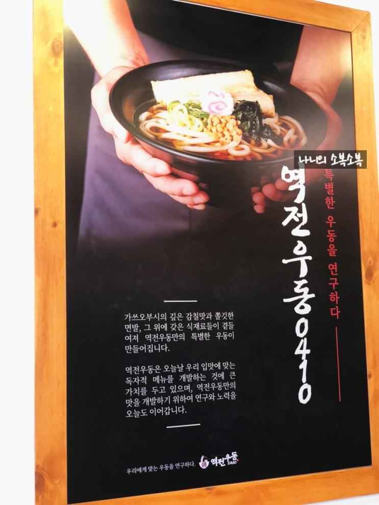 백종원 역전우동, 신메뉴 매콤 치킨마요 덮밥+매콤 제육덮밥 추천 메뉴는?