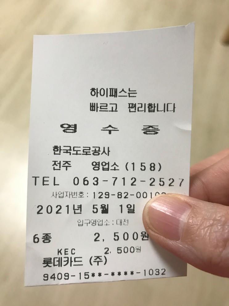 대전 전주, 경차 고속도로 통행료