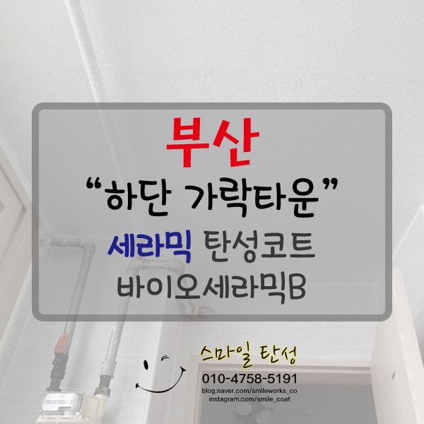 부산탄성코트 / 하단 가락타운 1단지 탄성코트 시공후기, 세라믹탄성코트 바이오세라믹