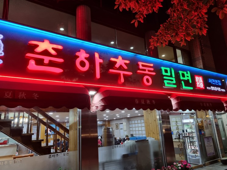 """[부산 맛집] 서울 강남까지 진출한 밀면 맛집 """"춘하추동 밀면"""""""