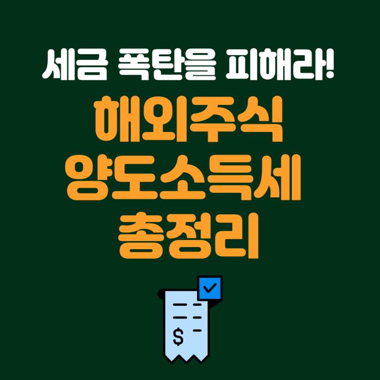 해외 주식 양도소득세 신고 방법 총정리 2탄