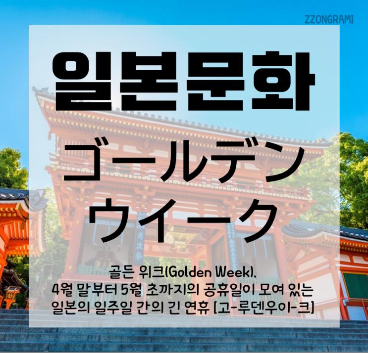 [일본어 공부] 일본 문화 : 「ゴールデンウイーク」