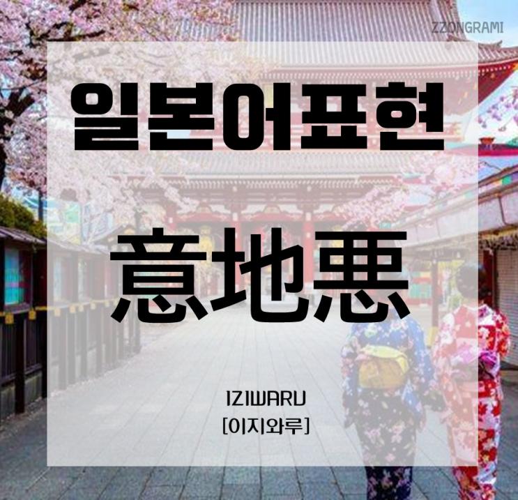 [일본어 공부] 일본어 표현 : 「意地悪」