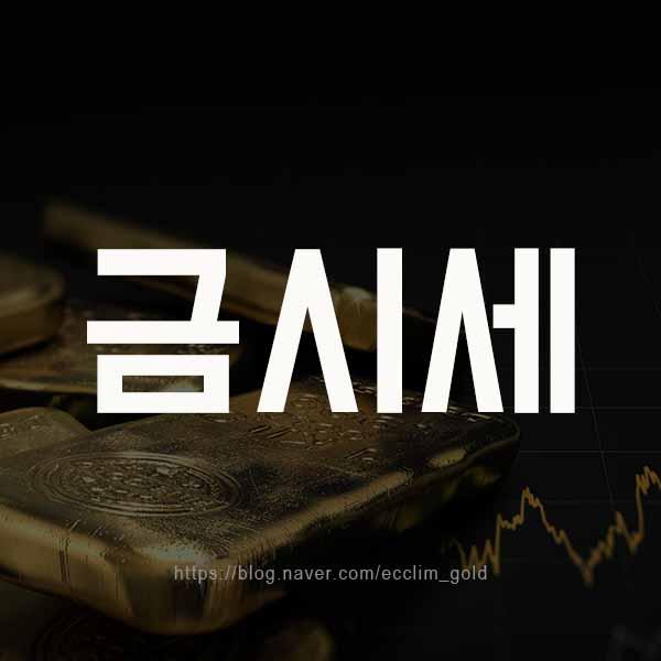 5월 2일 오늘의 금시세 금값시세 순금한돈시세