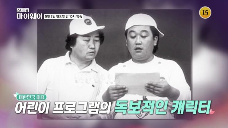 김병조 이용식 나이 집 근황 40년 우정 뽀뽀뽀 김정렬 김보화 스타다큐 마이웨이