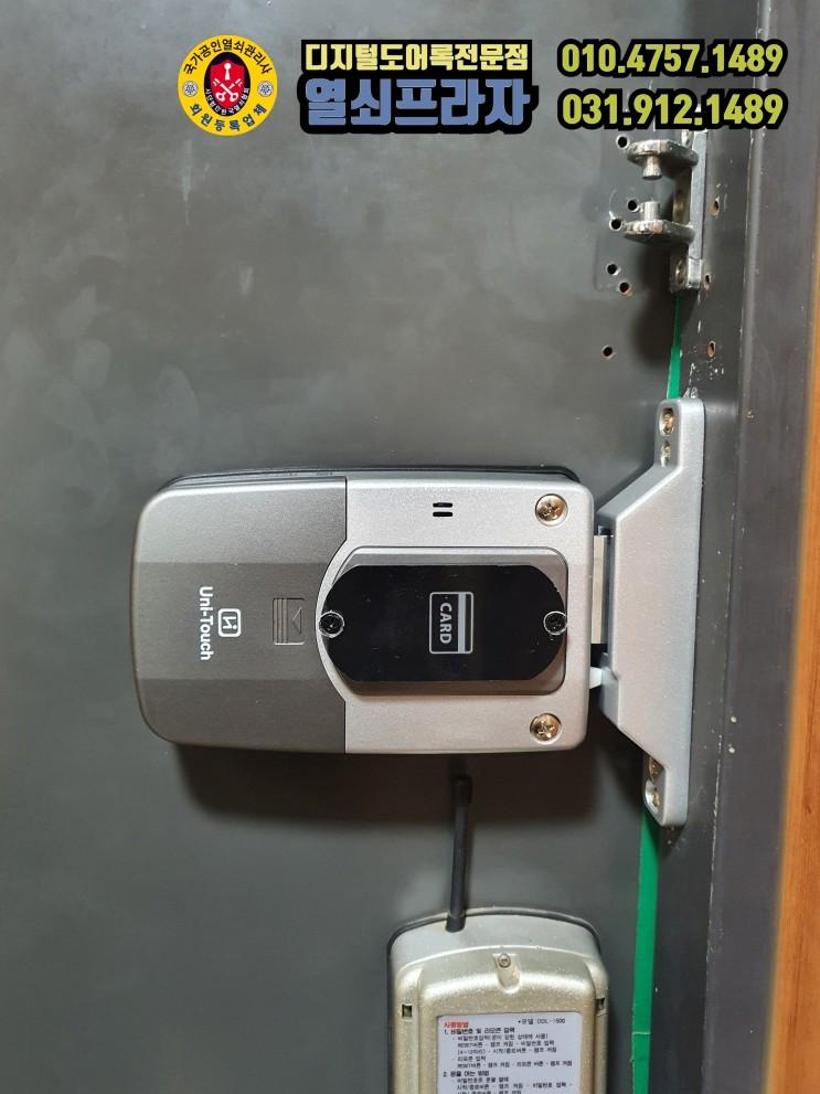 [디지털양키 총판점 열쇠프라자] 양키도어록 양키번호키 치매용번호키 게이트탑 K5(TK) 스마트카드키 설치작업(고양시 일산서구 덕이동 태영 데시앙아파트)
