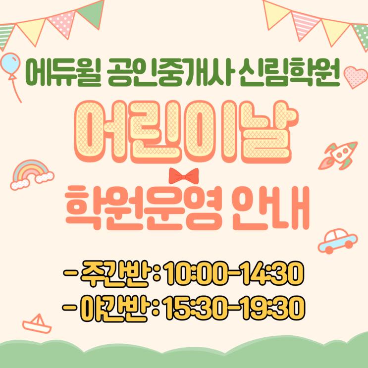 [관악 공인중개사학원] 5/5(수) 어린이날 학원운영 안내