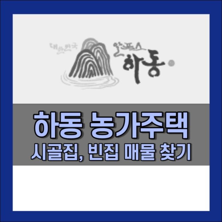 하동 전원주택 촌집 빈집 매물 찾기 (농가주택, 귀농귀촌)