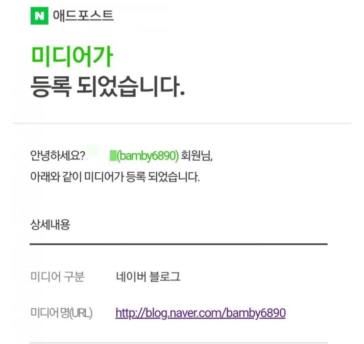 5/3 애드포스트 선정됐어요!!