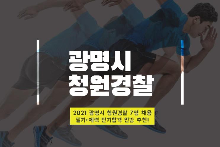 2021 광명시 청원경찰 7명 채용 선발 공고! 필기 체력 인강 추천
