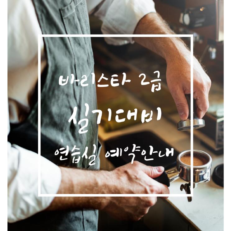 바리스타파크 5/06~5/11 (2급)연습실 예약 안내 / 현황
