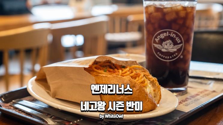엔제리너스 네고왕 장영란 시즌 메뉴 아라비아따 반미 샌드위치 후기