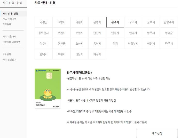 2차 경기 광주 재난지원금 온라인 신청하세요!(+경기지역화폐 사용처)