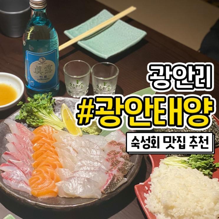 부산 광안리 해수욕장 맛집 광안태양에서 먹은 쫀득한 숙성회