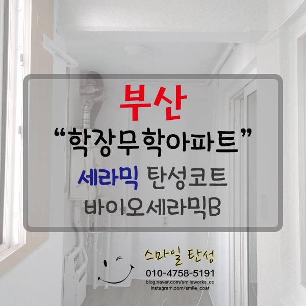 부산탄성코트 - 학장무학아파트 베란다 탄성코트, 세라믹코트 바이오세라믹 시공후기