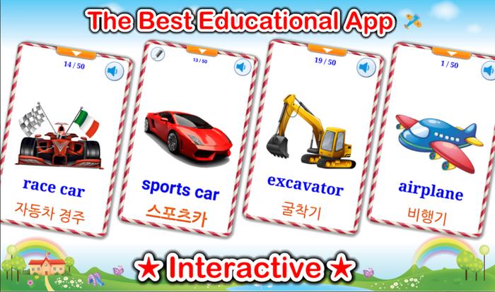 아이들에게 스마트폰을 주어야할때 유용한 교육용 안드로이드 어플 [차량 알아보기 PRO (영어를 배우다)]