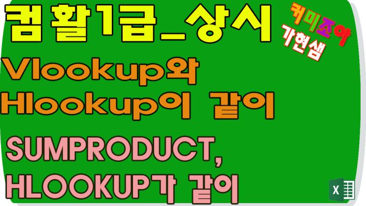 [컴활1급실기]계산작업_sumproduct+hlookup과 vlookup+hlookup+if 문 결합