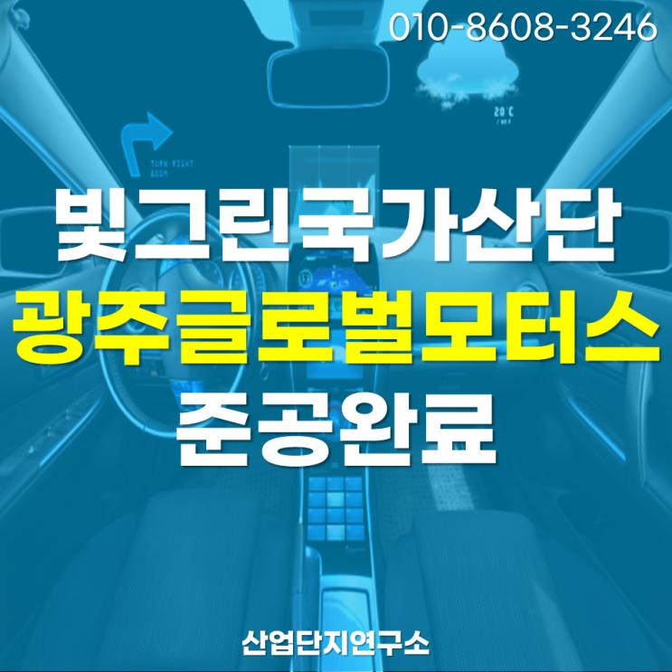 빛그린국가산업단지 내 광주글로벌모터스 완성차공장 준공완료