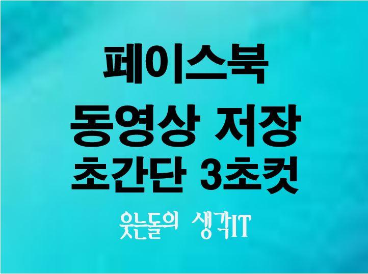 페이스북 동영상 저장 초간단 3초 컷!