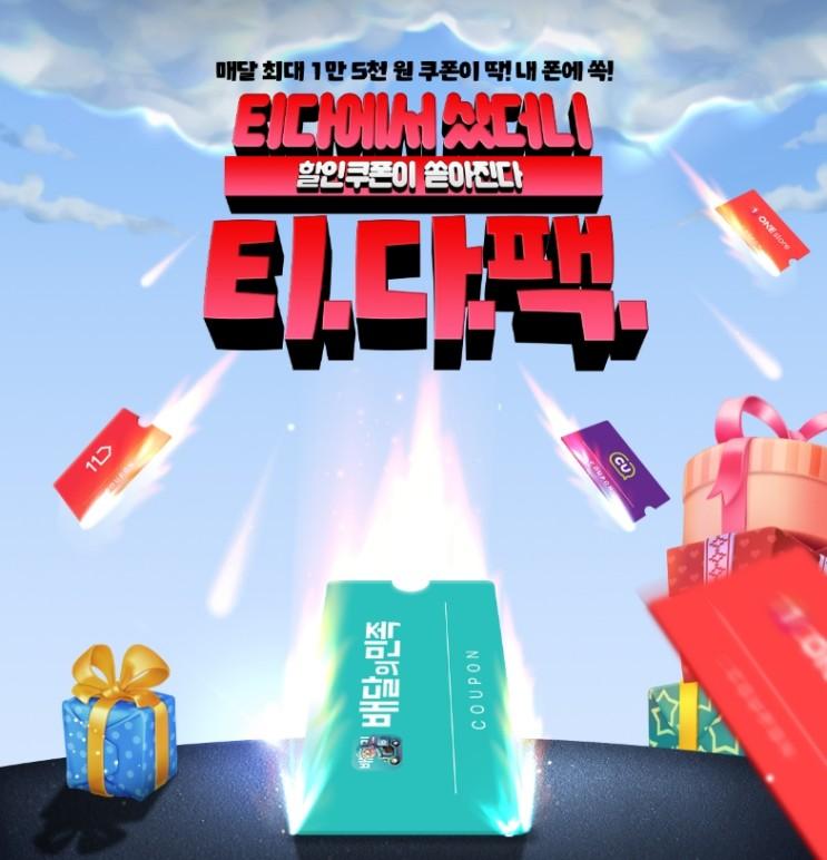 티다이렉트샵 티다팩 출시 간단하게 정리!