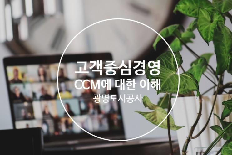 CS교육 고객중심경영 CCM인증 고객경험관리