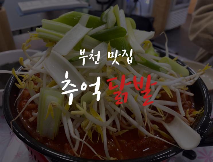 [부천역 맛집] 추억닭발 : 쌈싸먹는 닭발 맛있다,,🥰