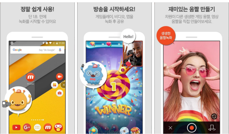 모비즌 스크린 레코더, 게임 플레이 & 동영상과 라이브 화면 녹화
