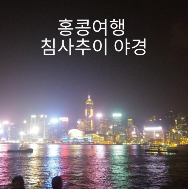 랜선 홍콩여행의 추억 #침사추이 야경