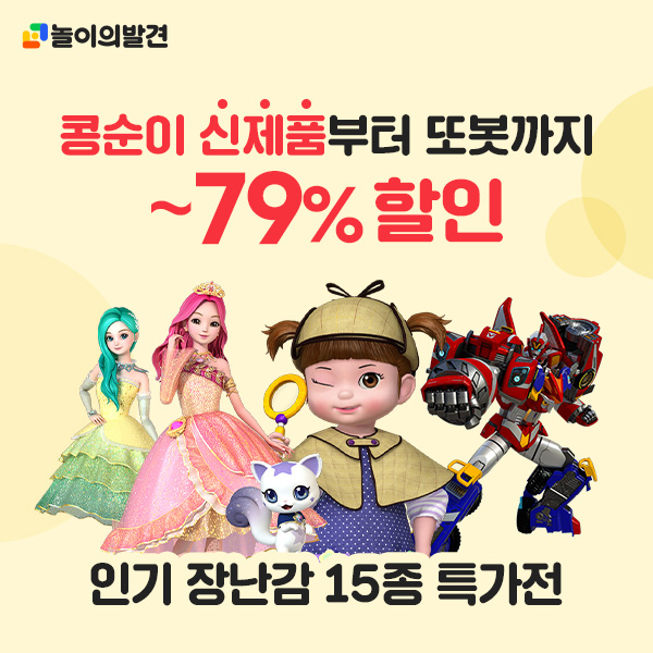 시크릿쥬쥬 댄스매트, 콩순이 자판기, 신비아파트귀신종류 어린이날선물!