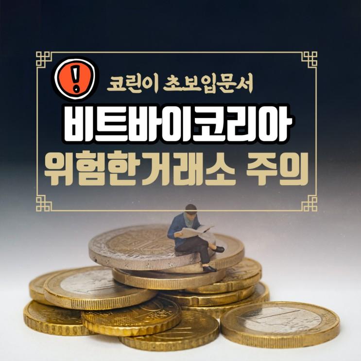 비트바이코리아, 위험한 거래소 조심!(feat. 경험담)