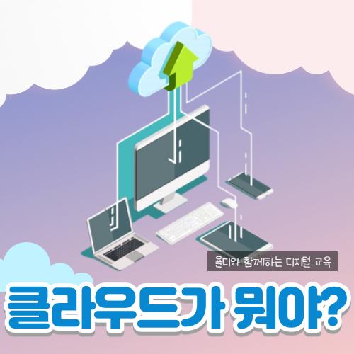 클라우드(Cloud, 구름)에 파일을 어떻게 저장하지?