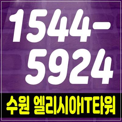수원 엘리시아it타워 섹션오피스(사무실) 분양홍보관