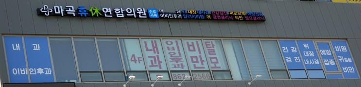2021.5.5(수) 어린이날 휴진 안내 - 마곡휴休연합의원